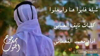 getlinkyoutube.com-شيلة حزينة غابوا عنا وارحلوا كلمات ⁄ نايف الحبابي أداء ⁄ محمد القحطاني.