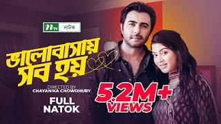 getlinkyoutube.com-Valobasai Shob Hoi (ভালোবাসায় সব হয়)   Sarika, Apurba   Bangla Drama By Choyonika Chowdhury