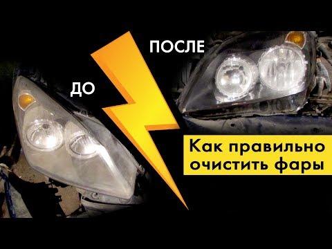Как отмыть фары изнутри не разбирая на примере Opel Astra H