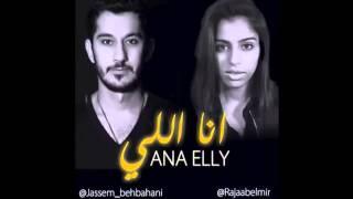 getlinkyoutube.com-أنا اللي - غناء جاسم بهبهاني و رجاء بلمبر 2014