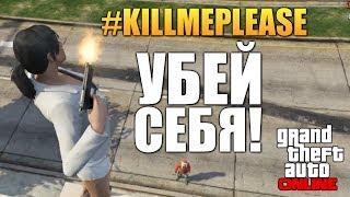 getlinkyoutube.com-GTA ONLINE - СЕРИЯ САМОУБИЙСТВ! (Угар 16+) #47