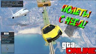 getlinkyoutube.com-GTA 5 Гонки: Прыжок с Неба и Гонки на Вертолетах!