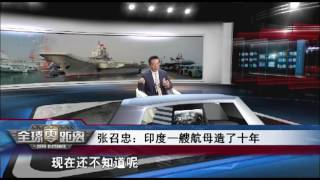 getlinkyoutube.com-张召忠:印度造航母有两大囧,太爱和中国攀比
