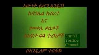 Andualem tesfaye - እውነት ይሆን እንዴ እና የመቀሌ ቀልዶች