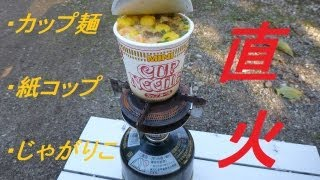 getlinkyoutube.com-【裏技】紙コップで湯を沸かす!|I boil water in a paper cup