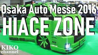 getlinkyoutube.com-大阪オートメッセ2016 ハイエースのゾーン カスタム 改造 toyota hiace custom
