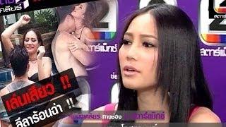 getlinkyoutube.com-ชาม โอสถานนท์ ฉ.เต็ม เล่นจริง นัวเนียจริง อ้น สราวุธ คนดังนั่งเคลียร์ ช่อง 2 สตาร์แม็กซ์