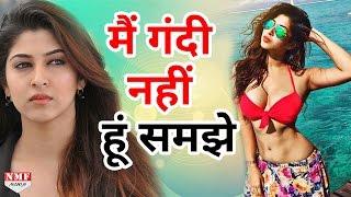 Bikini Pics Viral होने पर भड़की Sonarika Bhadoria, कहा- 'मैं गंदी नहीं हूं'