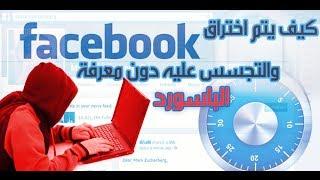 getlinkyoutube.com-الحلقة867:كيف يتم إختراق حساب فيسبوك والتجسس عليه دون معرفة الباسورد