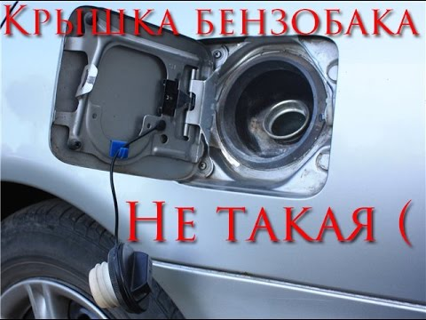 Замена крышки бензобака Mazda Millenia