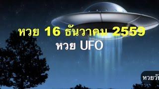 getlinkyoutube.com-ตรวจหวย 30 ธันวาคม 2559  หวยจาก UFO ด่วนๆๆๆ  คืนหมาหอน