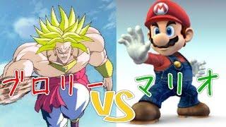 getlinkyoutube.com-【バカゲー】マリオ vs ブロリー part3【ドラゴンボール】