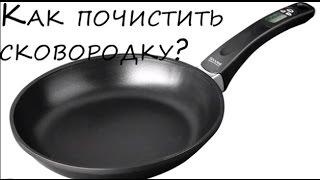 getlinkyoutube.com-Как почистить сковородку