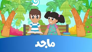 getlinkyoutube.com-أغنية هيّا نقرأ - قناة ماجد  Majid Kids TV