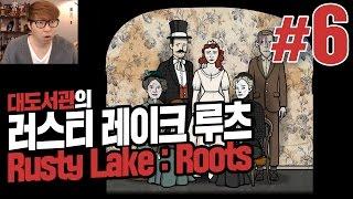 러스티 레이크 루츠] 대도서관 게임 실황 6화 - 벤더붐 가문의 숨겨진 비밀들 (Rusty Lake : Roots)