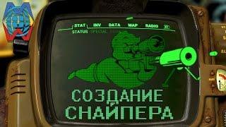 getlinkyoutube.com-Путь снайпера в Fallout 4. Создание, прокачка и перки ✰ How2 ✰