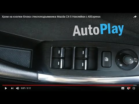 Как сделать хромированными кнопки стеклоподъемника Mazda CX-5 Наклейки с AliExpress