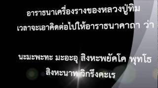 getlinkyoutube.com-พระคาถาบูชาหลวงปู่ทิม