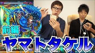 getlinkyoutube.com-【モンスト】ヤマトタケルにヒカキン×シロアで挑む!前編【ヒカキンゲームズ】
