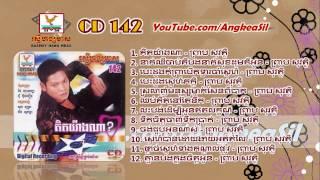 getlinkyoutube.com-RHM CD vol 142 Full Nonstop (Preab Sovath Solo Album NONSTOP)