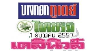 getlinkyoutube.com-หวยไทยรัฐ หวยเดลินิวส์ หวยบางกอกทูเดย์ งวดวันที่ 1/12/57