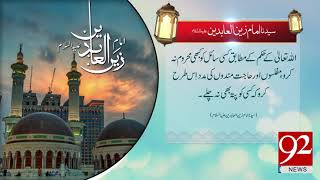 Quote | Syedna Imam Zain ul Abideen (AS) | 6 Oct 2018 | 92NewsHD