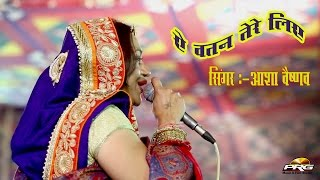 getlinkyoutube.com-A Vatan Tere Liye || 26 जनवरी स्पेशल ॥ Asha Vaishnav || Tinwari Live || PRG Full Hd Video