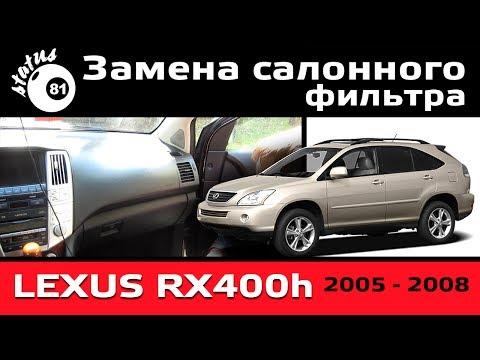 Замена салонного фильтра Лексус RX400h cabin filter Lexus RX400h
