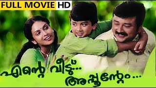 getlinkyoutube.com-Malayalam Full  Movie | Ente Veedu Appoontem... | Jayaram,Kalidasan