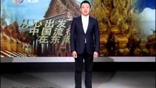 云南卫视《新视野》专栏:朗嘎拉姆-中泰文化交流的使者