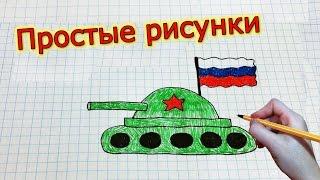 getlinkyoutube.com-Простые рисунки #179 С 23 февраля / Рисунок /Самый простой танк =)