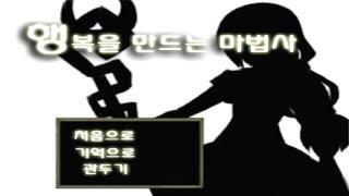 더빙걸 쯔꾸르 RPG게임 행복을 만드는 마법사 1부 6화