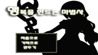 getlinkyoutube.com-더빙걸 쯔꾸르 RPG게임 행복을 만드는 마법사 1부 6화