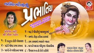getlinkyoutube.com-Prabhatiya || Meena Patel || Super Hit Gujarati Bhajan