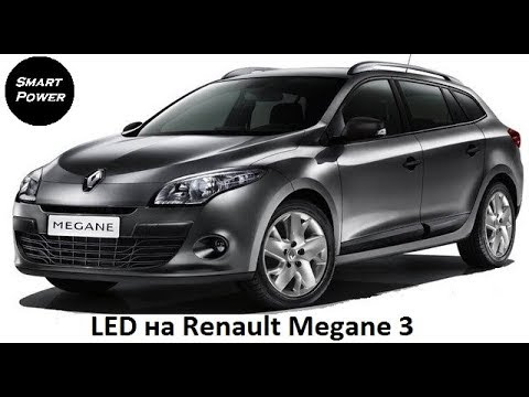Ставим LED на Renaul Megane 3, 2012 года