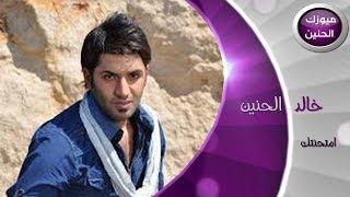 خالد الحنين - امتحنتك (فيديو كليب) | 2014