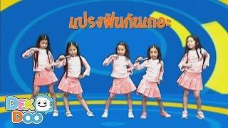 เพลงเด็ก :แปรงฟันกันเถอะ  (เด็กเต้น)