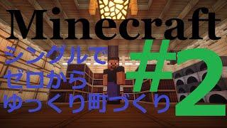 getlinkyoutube.com-【Minecraft】シングルでゼロからゆっくり町づくり 第2話 (ゆっくり実況)