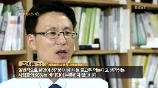 getlinkyoutube.com-소비자 리포트 「특별기획! 비타민의 역습, 황당 다이어트 상술