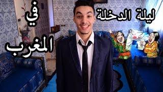 getlinkyoutube.com-ADIL HACHAM | ليلة الدخلة في المغرب | La nuit du mariage