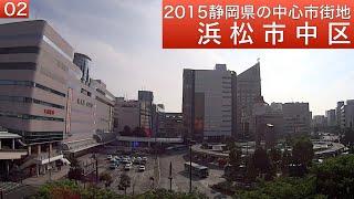 2015静岡県の中心市街地・・浜松市