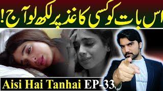 Aisi Hai Tanhai Episode 33 | Teaser Promo Review | ARY Digital Drama | Top Pakistani Drama