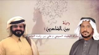 getlinkyoutube.com-ردية بين الشاعرين    مبارك البخيت السبيعي و علي بن رفده الحبابي