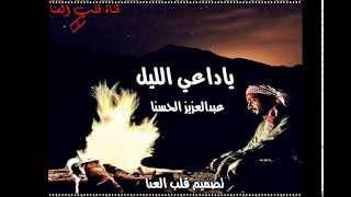 شيلة ياداعي الليل عبدالعزيز الحسنا
