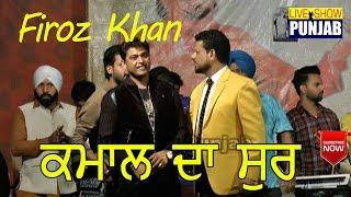 Firoz Khan (Jadon Nachan lag Piya Pind Jalaldiwal) Last Night Mela Manak Da