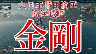 getlinkyoutube.com-【WoWs】Pixyが極める海戦術 Part.07「金剛」