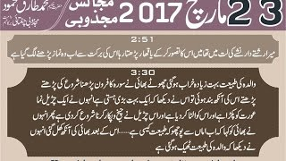 23 March 2017 Majalis Majzoobi Hakeem Tariq Mehmood