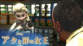 【GTA5】コンビニ強盗しまくるアナと雪の女王 (ディズニー夢崩壊実況)