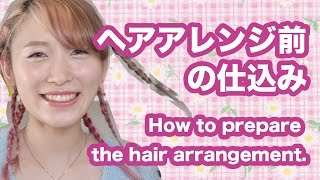 getlinkyoutube.com-ヘアアレンジ前の仕込み♡ Preparing before hair updo - Hairstyle Tutorial