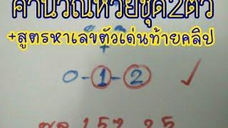 getlinkyoutube.com-คำนวณหวยรัฐงวด01/02/2560พร้อมสูตรหาเลขตัวเด่นท้ายคลิป เชิญชมครับ